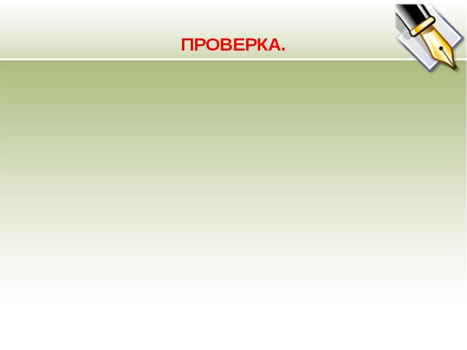 ПРОВЕРКА.