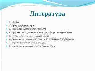 Литература 1. Дельта 2. Природа родного края 3. География Астраханской област