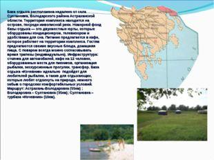 База отдыха расположена недалеко от села Султановка, Володарского района Астр