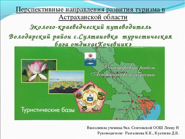 Перспективные направления развития туризма в Астраханской области Эколого-кра...
