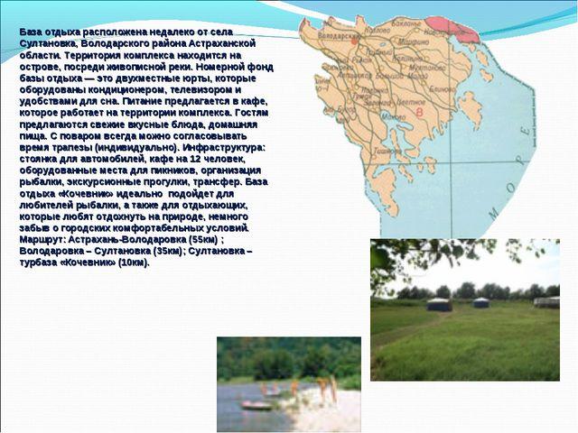 База отдыха расположена недалеко от села Султановка, Володарского района Астр...