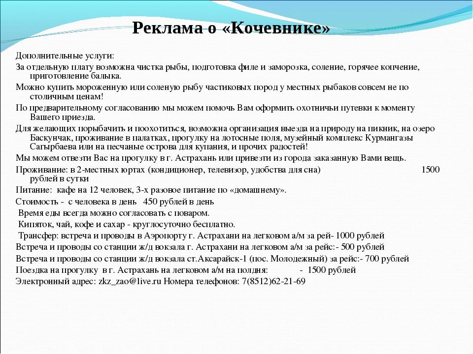 Реклама о «Кочевнике»  Дополнительные услуги: За отдельную плату возможна ч...