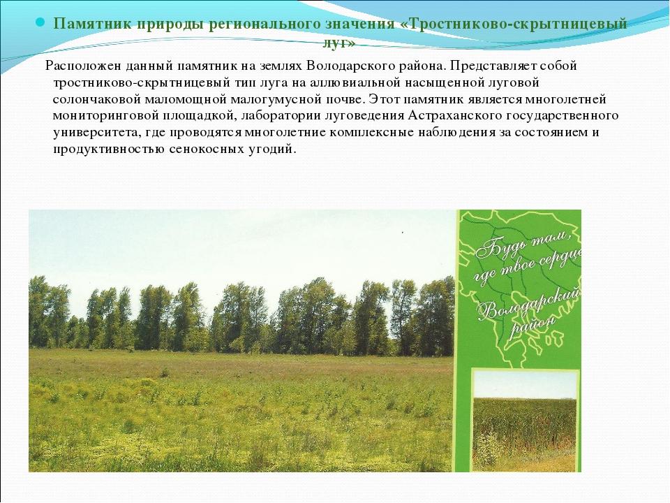 Памятник природы регионального значения «Тростниково-скрытницевый луг» Распол...