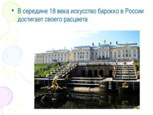 В середине 18 века искусство барокко в России достигает своего расцвета