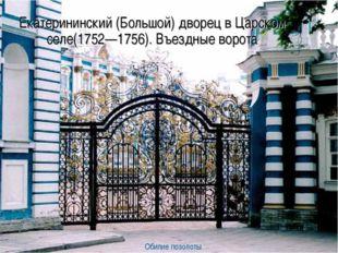 Екатерининский (Большой) дворец в Царском селе(1752—1756). Въездные ворота Об