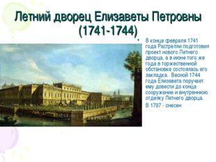 Летний дворец Елизаветы Петровны (1741-1744) В конце февраля 1741 года Растре