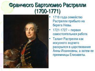 Франческо Бартоломео Растрелли (1700-1771) 1716 года семейство Растрелли приб