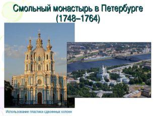 Смольный монастырь в Петербурге (1748–1764) Использование пластики сдвоенных