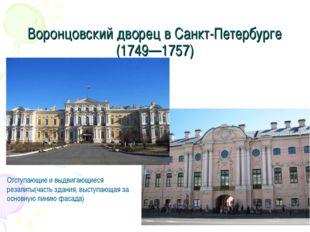 Воронцовский дворец в Санкт-Петербурге (1749—1757) Отступающие и выдвигающиес