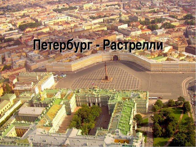 Петербург - Растрелли