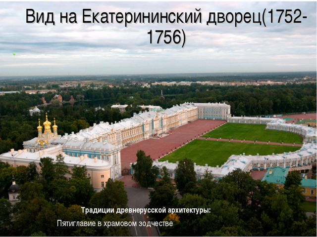 Вид на Екатерининский дворец(1752-1756) Пятиглавие в храмовом зодчестве Тради...