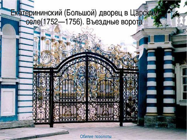 Екатерининский (Большой) дворец в Царском селе(1752—1756). Въездные ворота Об...