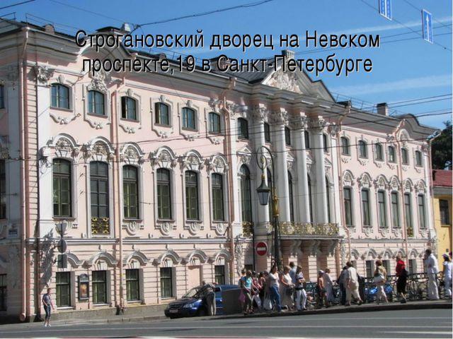 Строгановский дворец на Невском проспекте,19 в Санкт-Петербурге