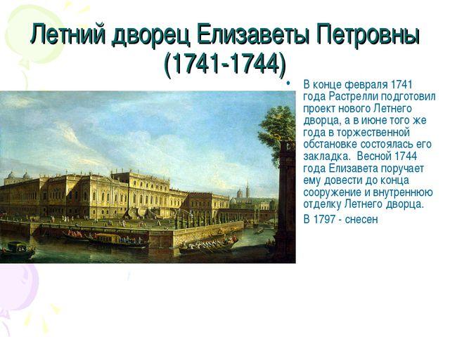 Летний дворец Елизаветы Петровны (1741-1744) В конце февраля 1741 года Растре...