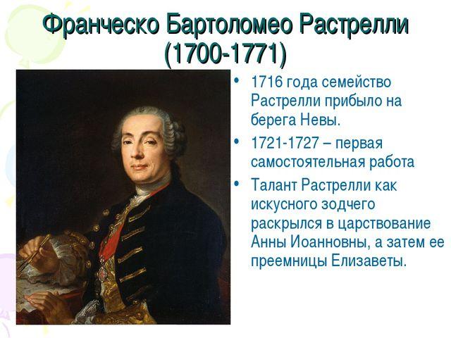 Франческо Бартоломео Растрелли (1700-1771) 1716 года семейство Растрелли приб...