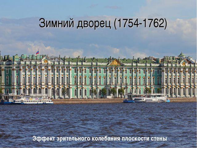 Зимний дворец (1754-1762) Эффект зрительного колебания плоскости стены