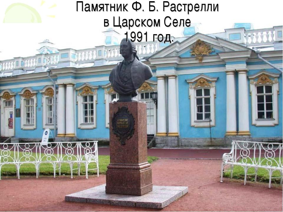 Памятник Ф. Б. Растрелли в Царском Селе 1991 год.