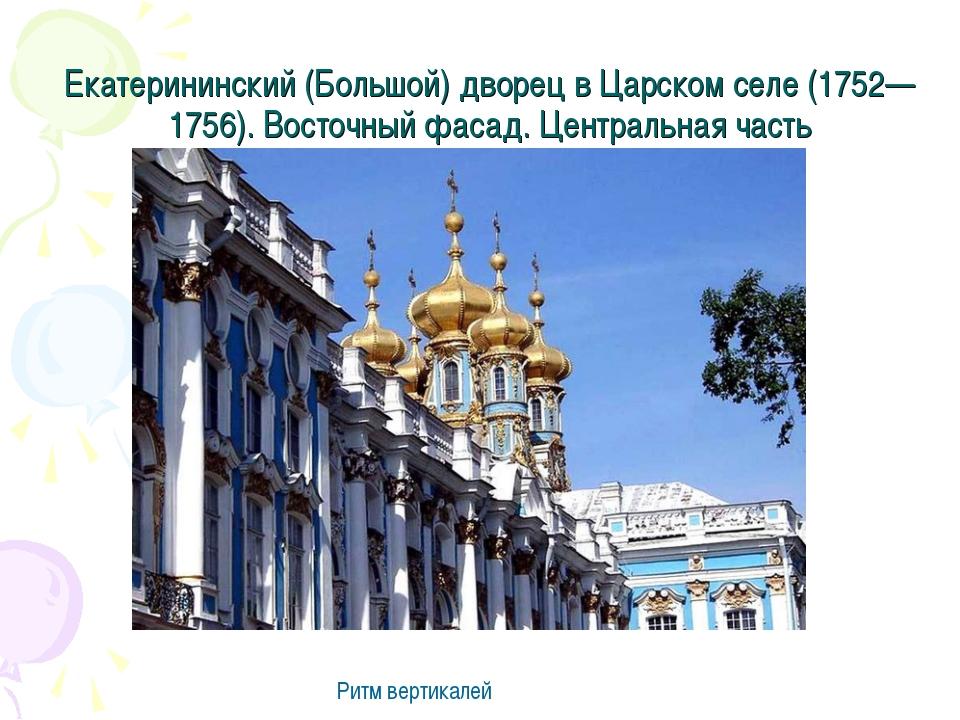 Екатерининский (Большой) дворец в Царском селе (1752—1756). Восточный фасад....
