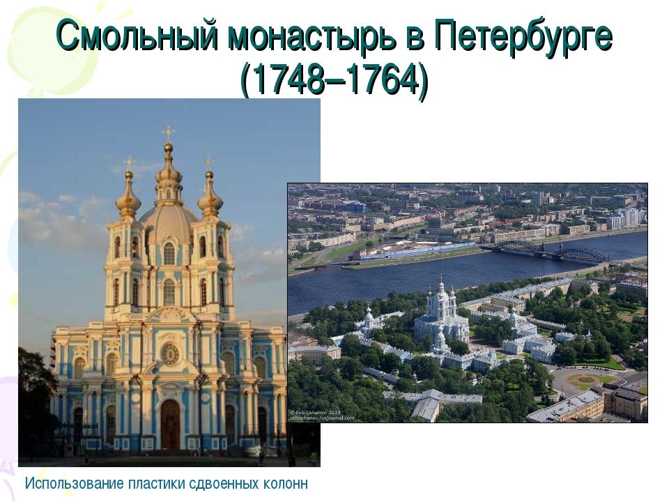 Смольный монастырь в Петербурге (1748–1764) Использование пластики сдвоенных...