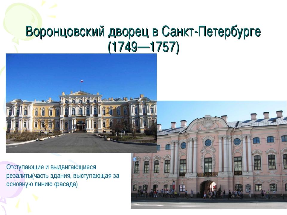 Воронцовский дворец в Санкт-Петербурге (1749—1757) Отступающие и выдвигающиес...