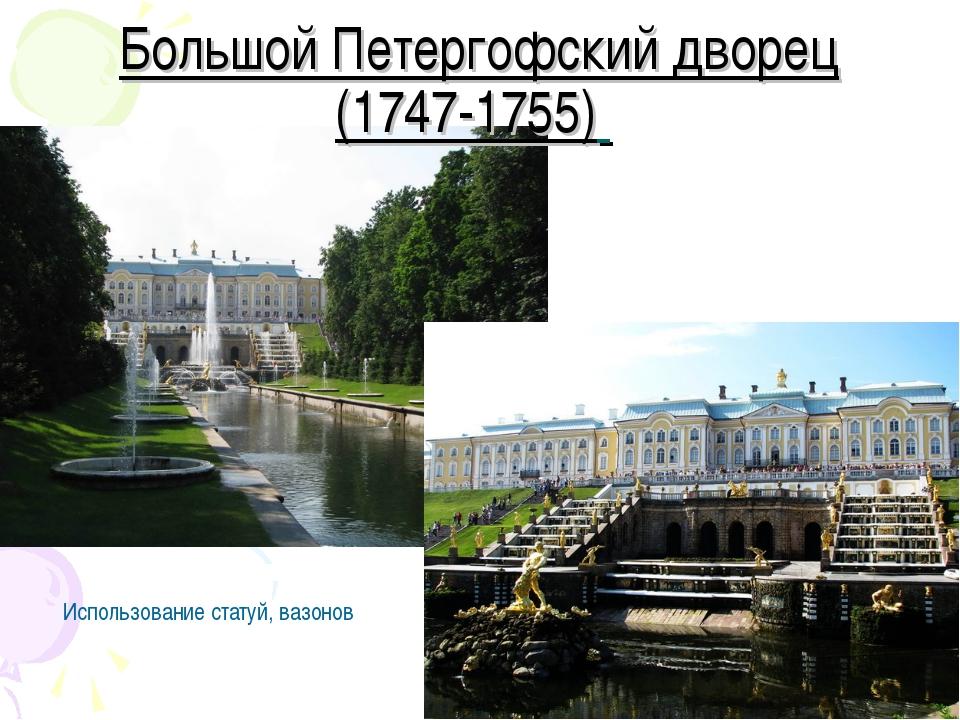 Большой Петергофский дворец (1747-1755) Использование статуй, вазонов