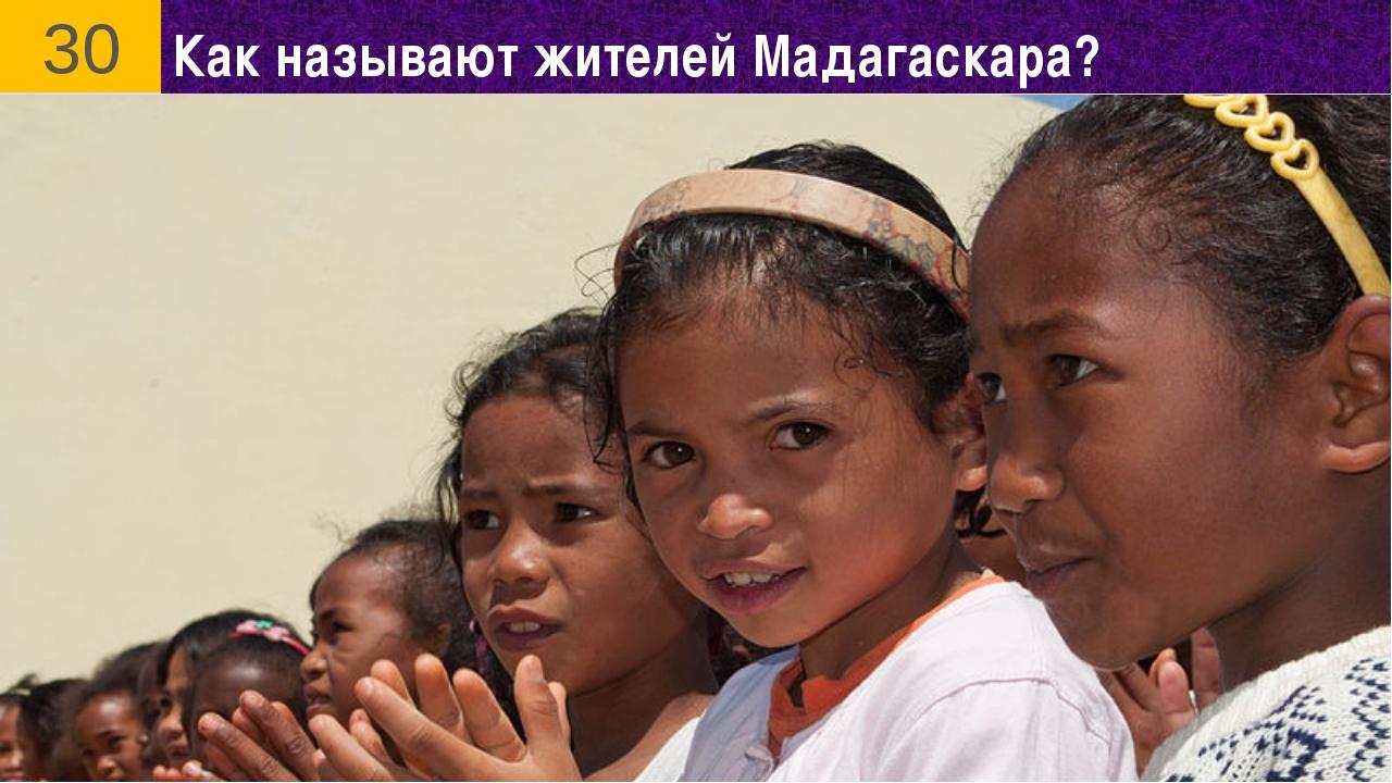 Как называют жителей Мадагаскара? 30