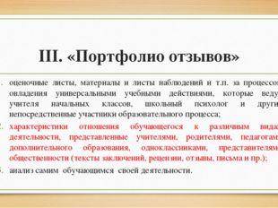 III. «Портфолио отзывов» оценочные листы, материалы и листы наблюдений и т.п.