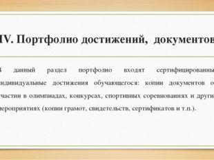 IV. Портфолио достижений, документов В данный раздел портфолио входят сертифи