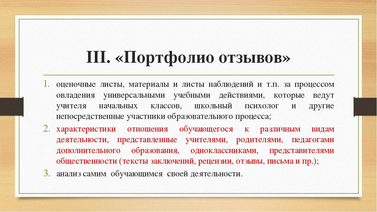 III. «Портфолио отзывов» оценочные листы, материалы и листы наблюдений и т.п....