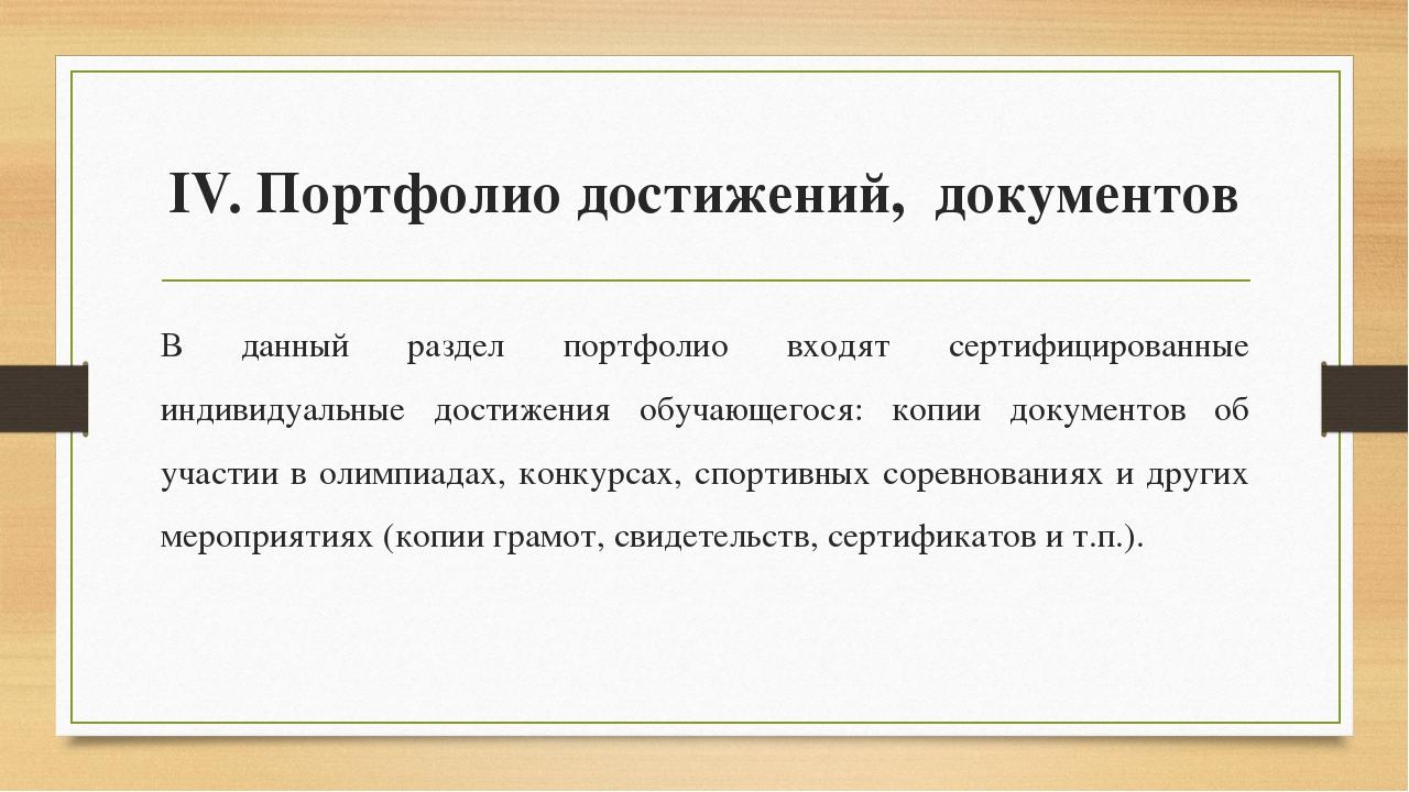 IV. Портфолио достижений, документов В данный раздел портфолио входят сертифи...