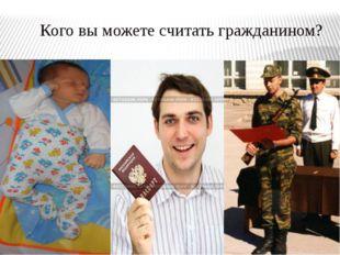 Кого вы можете считать гражданином?