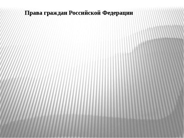 Права граждан Российской Федерации