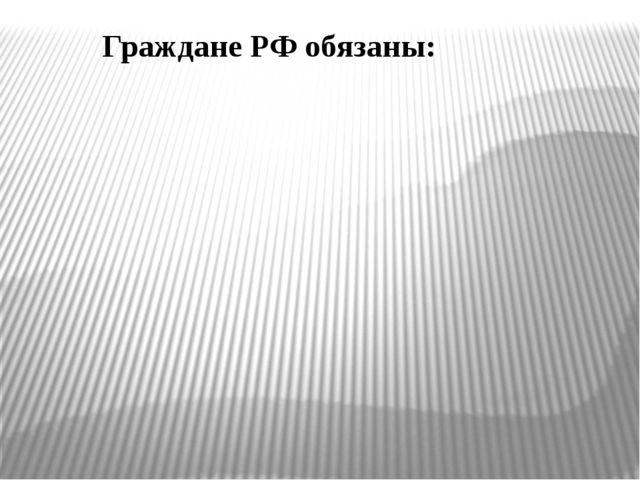 Граждане РФ обязаны: