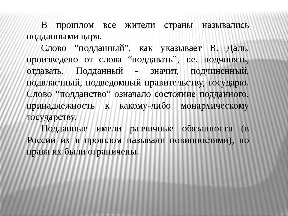 """В прошлом все жители страны назывались подданными царя. Слово """"подданный"""", ка..."""