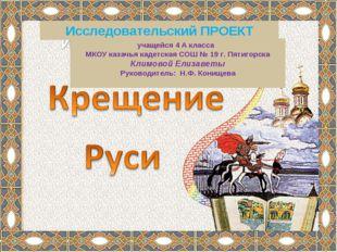 Исследовательский ПРОЕКТ учащейся 4 А класса МКОУ казачья кадетская СОШ № 19