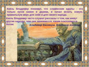 Князь Владимир понимал, что славянские идолы - это только куски камня и дерев