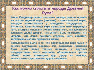 Князь Владимир решил сплотить народы разных племён на основе единой веры (рел