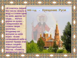 988 год – Крещение Руси «И сошлось людей без числа: вошли в воду и стояли одн