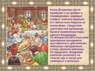 По воскресеньям и большим церковным праздником выставлялись для киевлян обиль