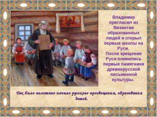 Так было положено начало русского просвещения, образования детей. Владимир пр