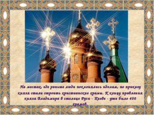 На местах, где раньше люди поклонялись идолам, по приказу князя стали строит