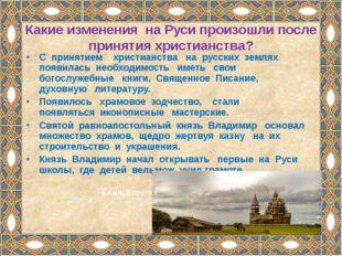 С принятием христианства на русских землях появилась необходимость