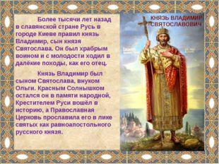 КНЯЗЬ ВЛАДИМИР СВЯТОСЛАВОВИЧ Более тысячи лет назад в славянской стране Русь