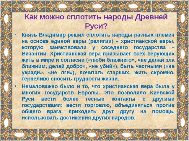 Князь Владимир решил сплотить народы разных племён на основе единой веры (рел...