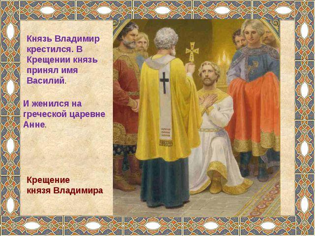 Крещение князя Владимира Князь Владимир крестился. В Крещении князь принял им...