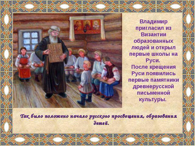 Так было положено начало русского просвещения, образования детей. Владимир пр...