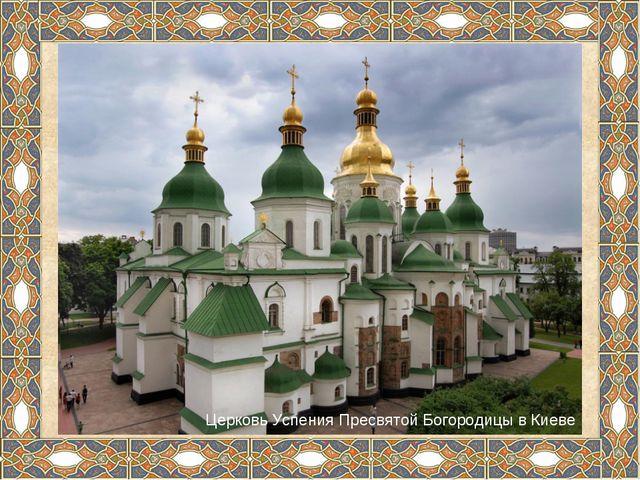 Церковь Успения Пресвятой Богородицы в Киеве