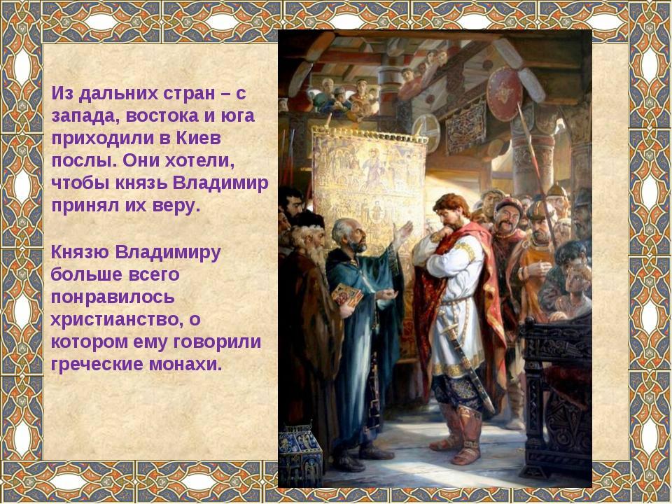 Из дальних стран – с запада, востока и юга приходили в Киев послы. Они хотели...