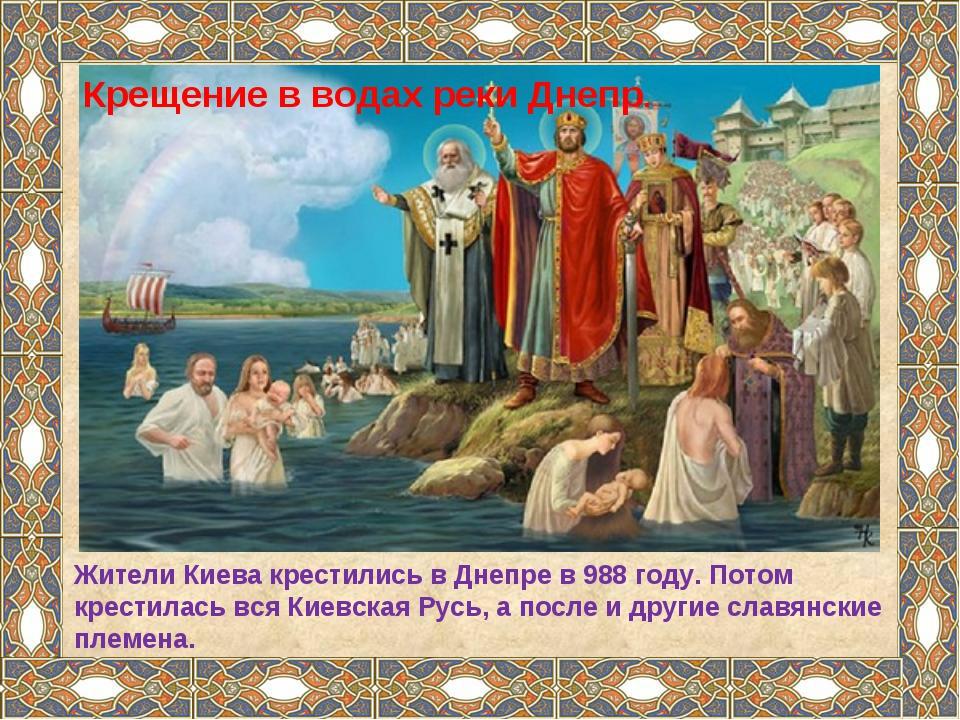 Крещение в водах реки Днепр. Жители Киева крестились в Днепре в 988 году. Пот...
