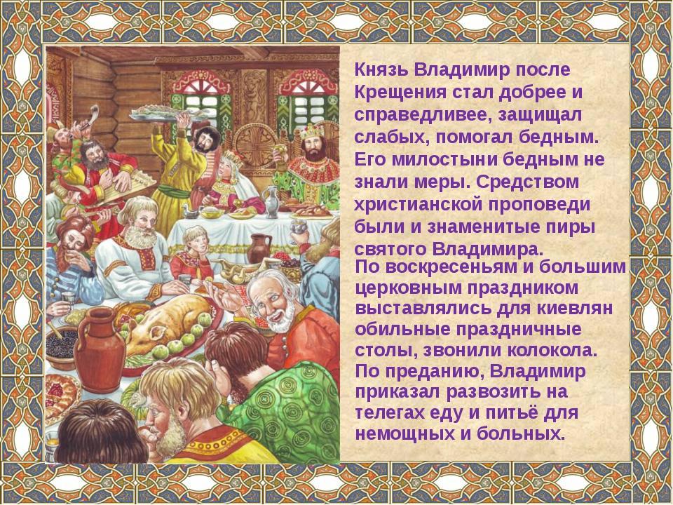 По воскресеньям и большим церковным праздником выставлялись для киевлян обиль...